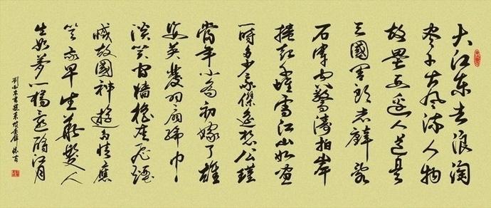 《念奴娇·赤壁怀古》苏轼宋词注释翻译赏析 5 80