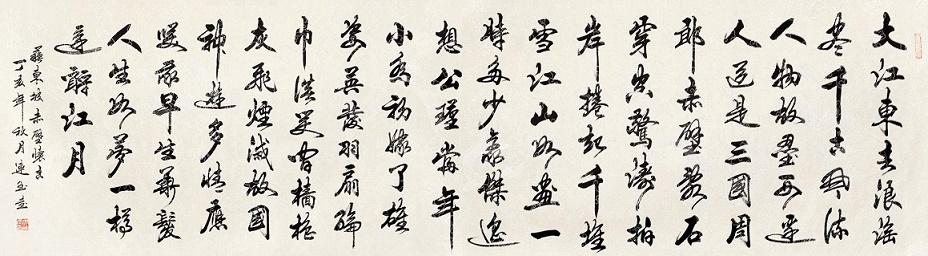 《念奴娇·赤壁怀古》苏轼宋词注释翻译赏析 7 19