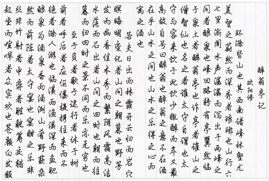 《醉翁亭记》欧阳修文言文原文注释翻译 7 7