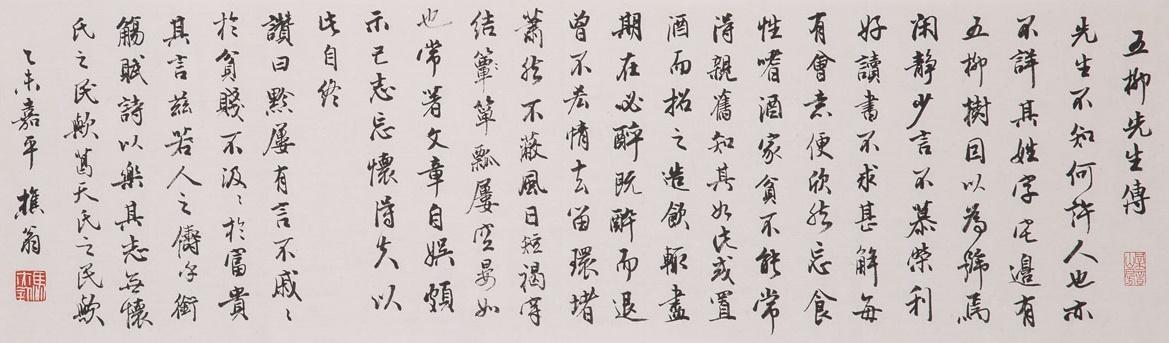 《五柳先生传》陶渊明文言文原文注释翻译 8 105