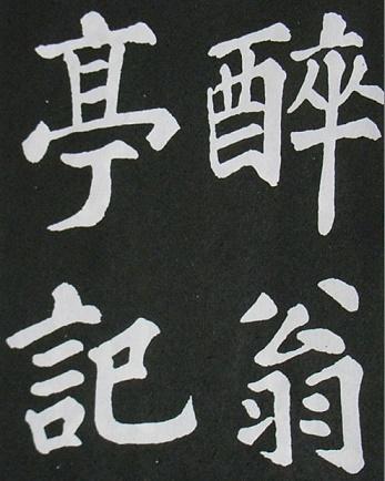 《醉翁亭记》欧阳修文言文原文注释翻译
