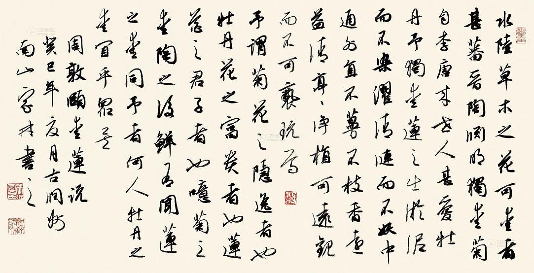 《爱莲说》周敦颐文言文原文注释翻译 8 97