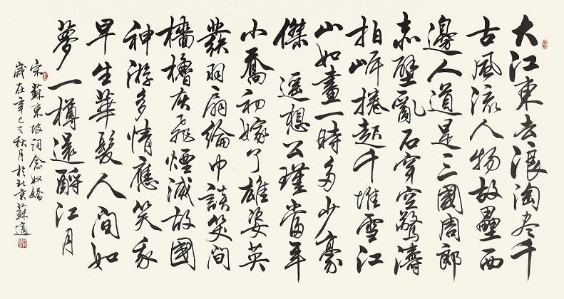 《念奴娇·赤壁怀古》苏轼宋词注释翻译赏析 zz66