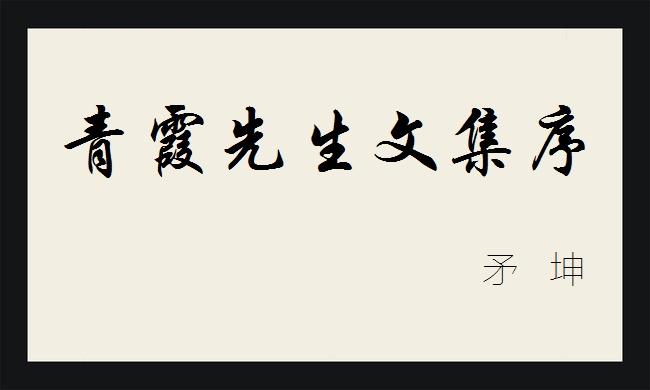 《青霞先生文集序》矛坤文言文原文注释翻译