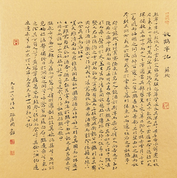《放鹤亭记》苏轼文言文原文注释翻译 1 100