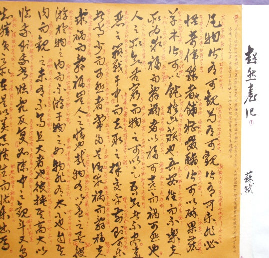 《超然台记》苏轼文言文原文注释翻译