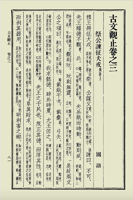《祭公谏征犬戎》文言文原文注释翻译