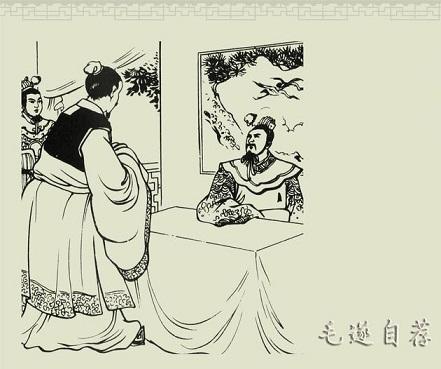 《毛遂自荐》文言文原文注释翻译