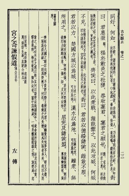 《宫之奇谏假道》左丘明文言文原文注释翻译