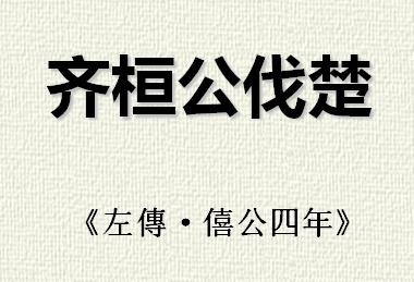 《齐桓公伐楚盟屈完》左丘明文言文原文注释翻译