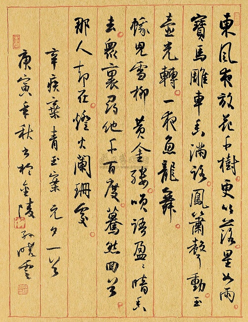 《青玉案·元夕》辛弃疾宋词注释翻译赏析 11 8