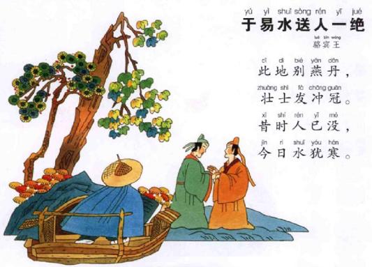 《于易水送人》骆宾王唐诗注释翻译赏析 11