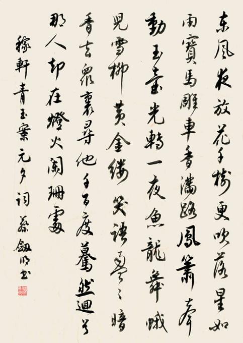 《青玉案·元夕》辛弃疾宋词注释翻译赏析 12 5