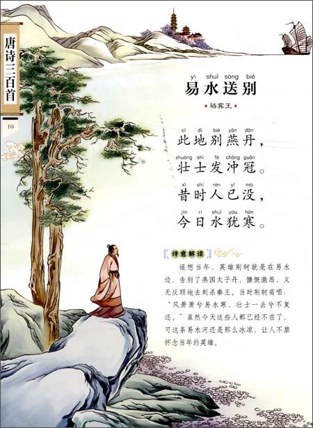 《于易水送人》骆宾王唐诗注释翻译赏析 12 6