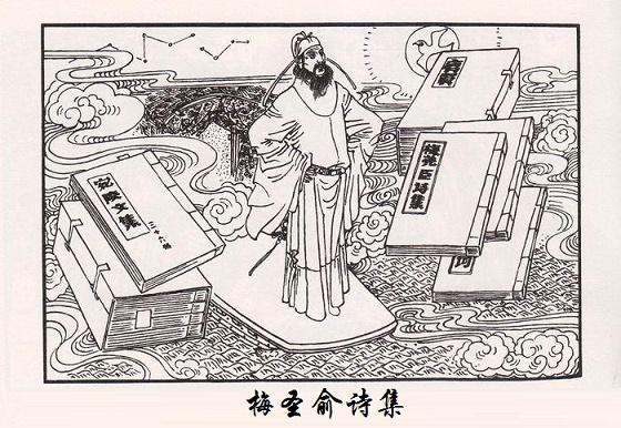 《梅圣俞诗集序》欧阳修文言文原文注释翻译