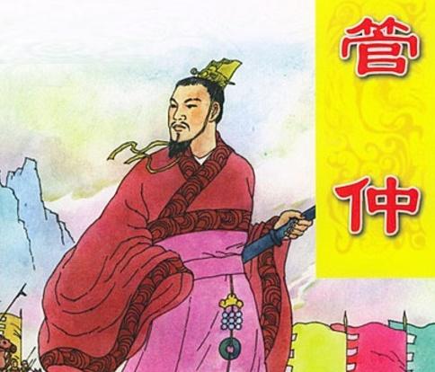 《管晏列传》司马迁文言文原文注释翻译 14 18