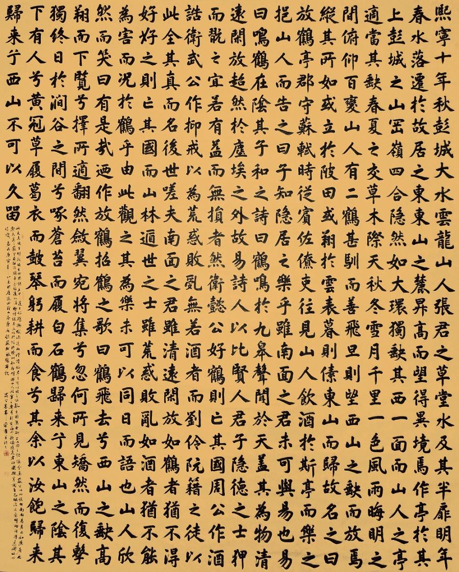 《放鹤亭记》苏轼文言文原文注释翻译 14 20