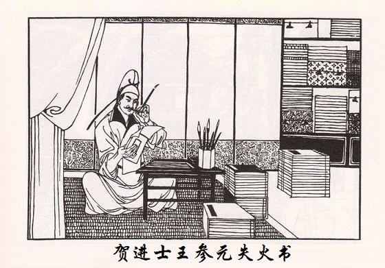 《贺进士王参元失火书》柳宗元文言文原文注释翻译 15 20