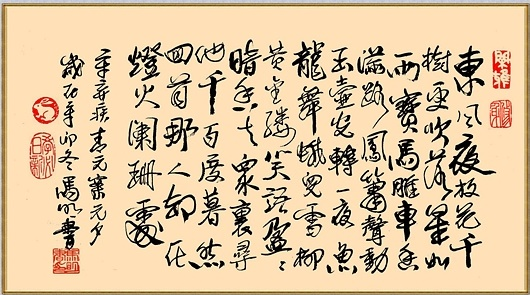 《青玉案·元夕》辛弃疾宋词注释翻译赏析 15 5