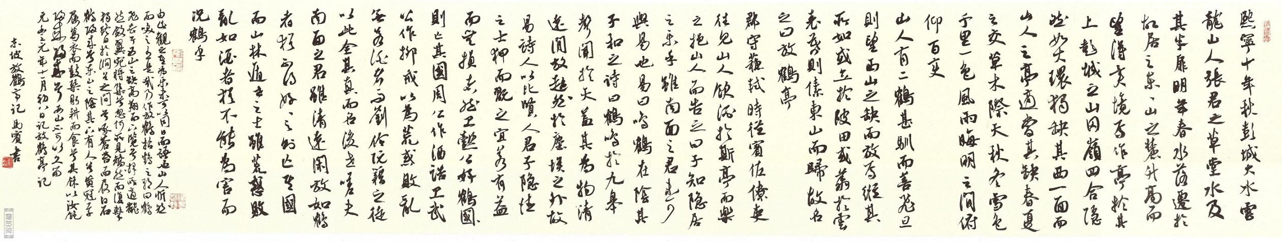 《放鹤亭记》苏轼文言文原文注释翻译 16 13