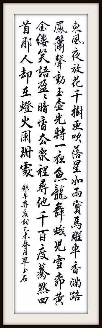 《青玉案·元夕》辛弃疾宋词注释翻译赏析 16 5
