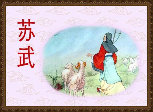 栘中厩_《苏武传》班固文言文原文注释翻译 | 古诗学习网