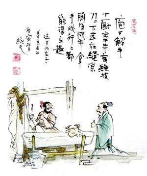 《庖丁解牛》庄子文言文原文注释翻译 2 15