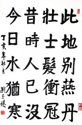《于易水送人》骆宾王唐诗注释翻译赏析 2 19