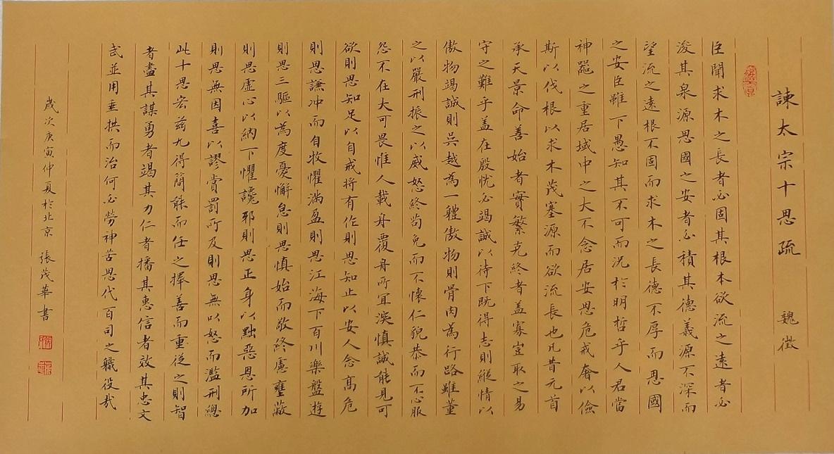 《谏太宗十思疏》魏征文言文原文注释翻译 2 24