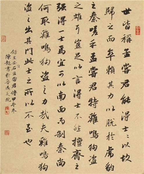 《读孟尝君传》王安石文言文原文注释翻译