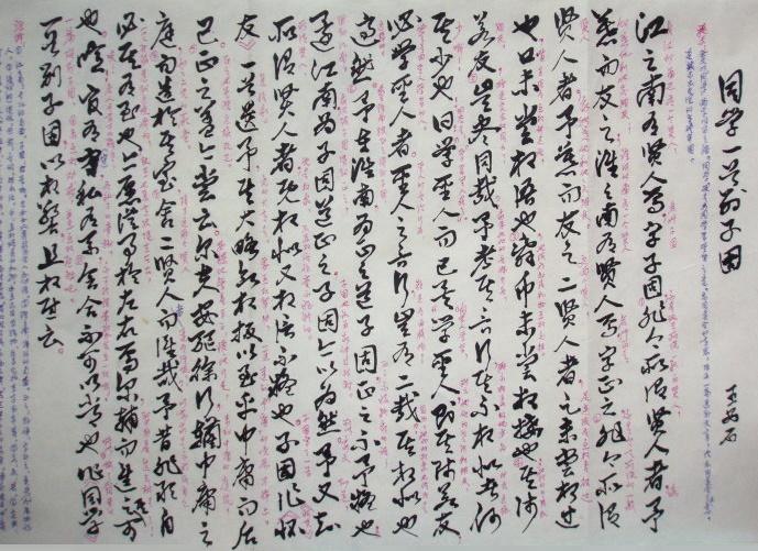 《同学一首别子固》王安石文言文原文注释翻译