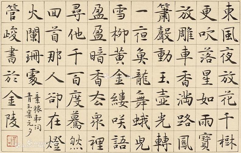《青玉案·元夕》辛弃疾宋词注释翻译赏析 21 3