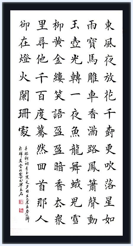 《青玉案·元夕》辛弃疾宋词注释翻译赏析 22