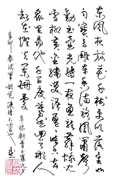 《青玉案·元夕》辛弃疾宋词注释翻译赏析 27