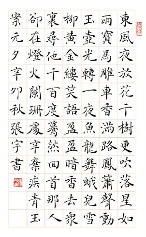 《青玉案·元夕》辛弃疾宋词注释翻译赏析 28
