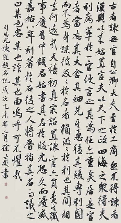 《谏院题名记》司马光文言文原文注释翻译 3 111