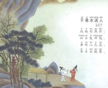《于易水送人》骆宾王唐诗注释翻译赏析 3 19