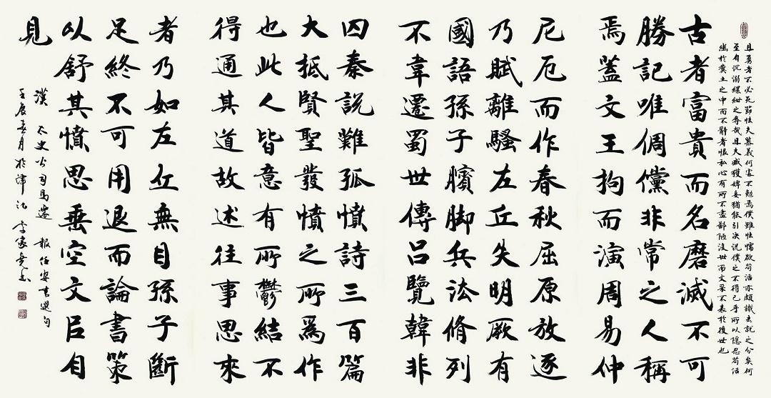 《报任安书》司马迁文言文原文注释翻译