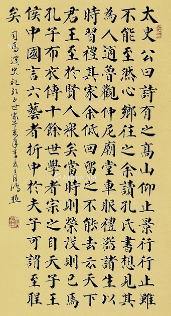 《孔子世家赞》司马迁文言文原文注释翻译 3 31
