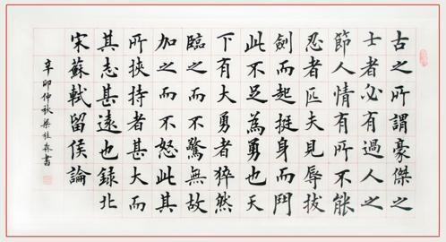 《留侯论》苏轼文言文原文注释翻译