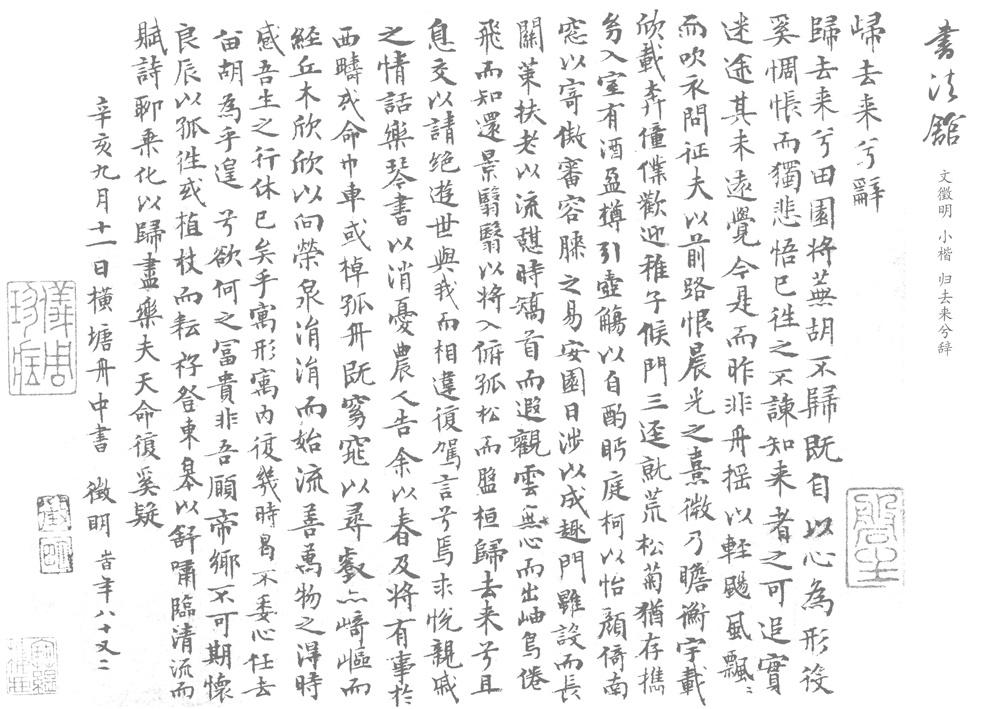 《归去来兮辞》陶渊明文言文原文注释翻译