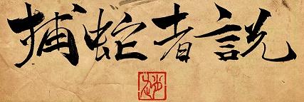 《捕蛇者说》柳宗元文言文原文注释翻译 3 9