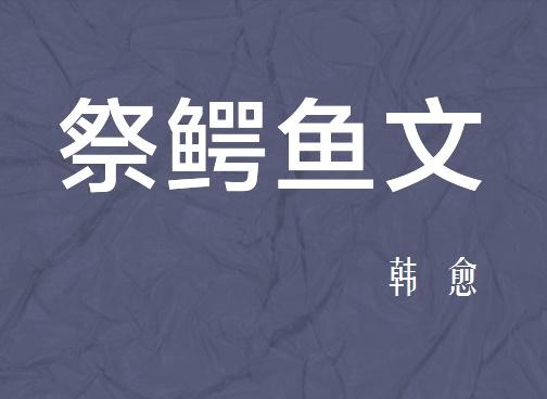 《祭鳄鱼文》韩愈文言文原文注释翻译 4 84