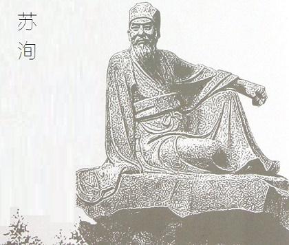《张益州画像记》苏洵文言文原文注释翻译