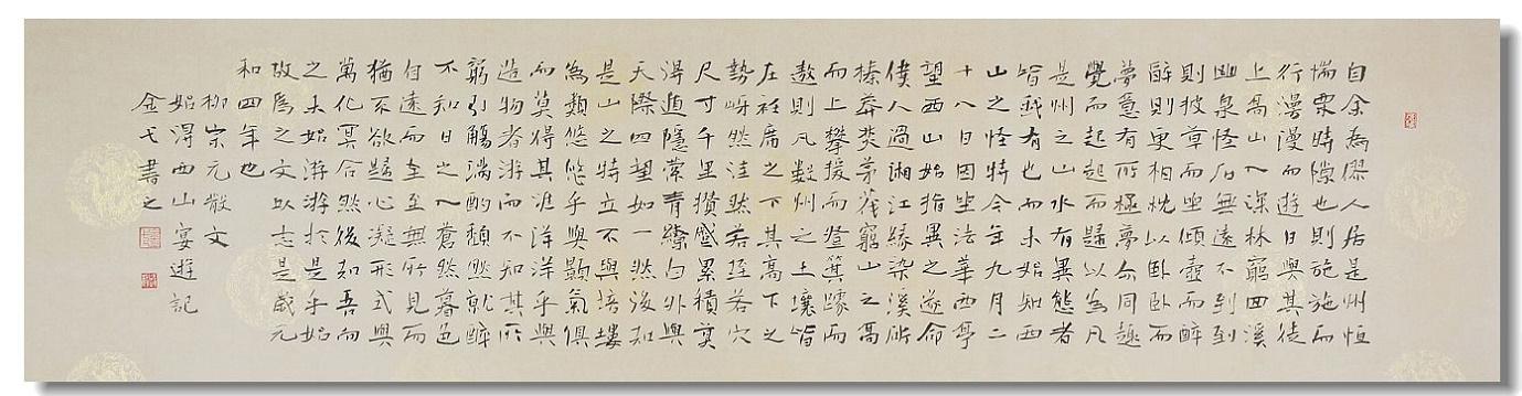 《始得西山宴游记》柳宗元文言文原文注释翻译 5 147