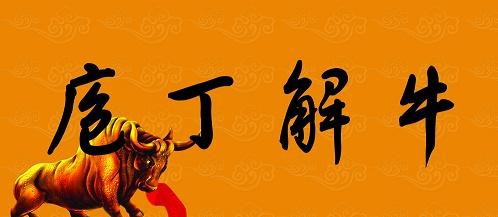 《庖丁解牛》庄子文言文原文注释翻译 5 16