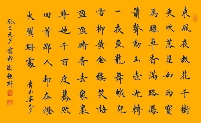 《青玉案·元夕》辛弃疾宋词注释翻译赏析 5 19