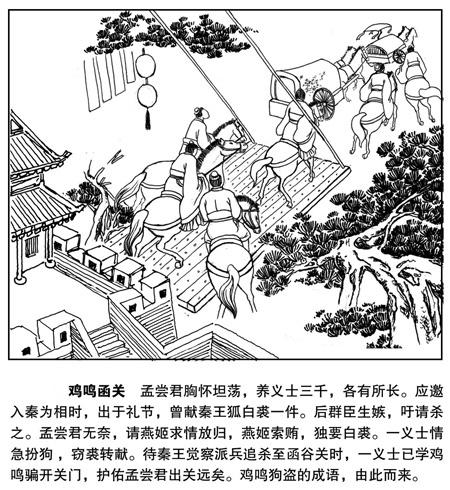 《读孟尝君传》王安石文言文原文注释翻译 5 25