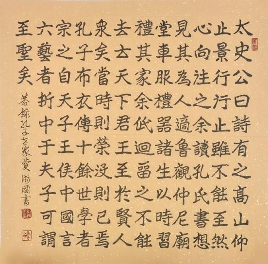 《孔子世家赞》司马迁文言文原文注释翻译 5 34