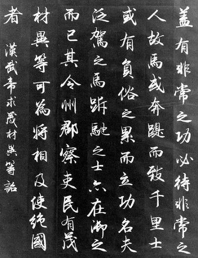 《武帝求茂才异等诏》文言文原文注释翻译